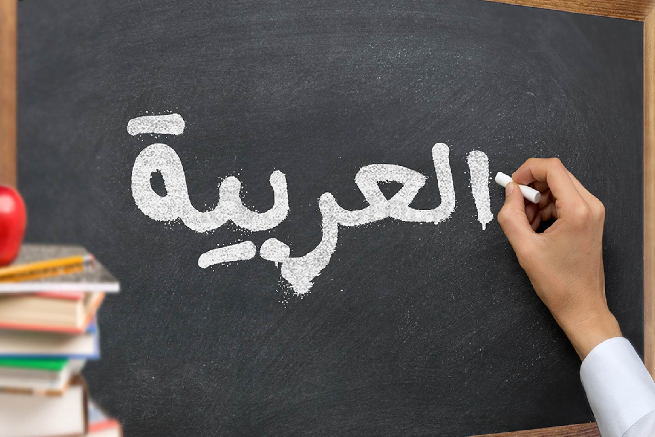Arabic grammar is not that hard to crack down if you have the right tool. Check out our easy Arabic presentation on how to learn Arabic grammar.