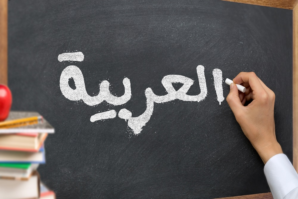 If you're thinking to learn Modern Standard Arabic, find out why it's a good idea to start with it in this article on the benefits of learning MSA