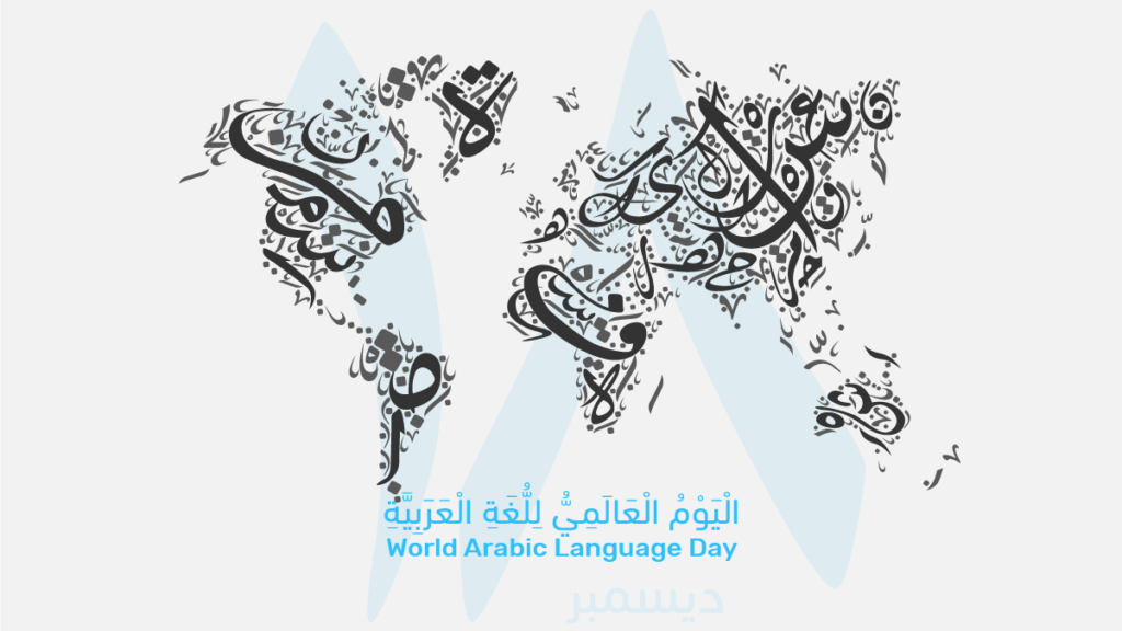 Come join the celebration by learning about World Arabic Language Day and by learning a little bit of the Arabic language.