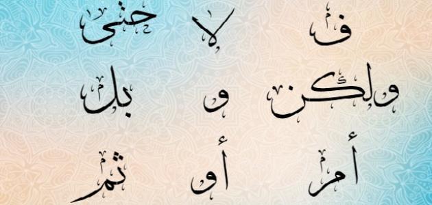 Arabic Grammar Conjunctions