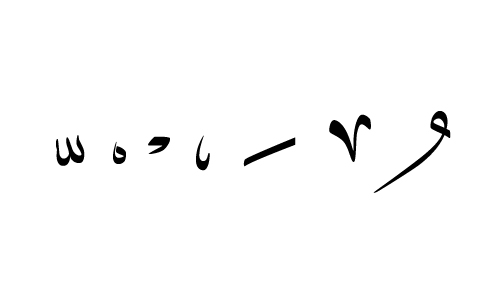 Arabic vowels for beginners? Learn short vowel marks in Arabic, including the Arabic fatha, kasra, damma, sukoon, Shadda and Tanwīn