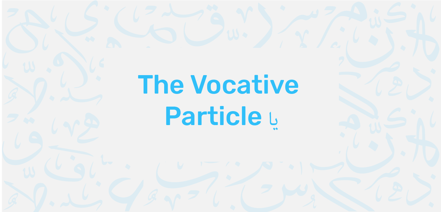Let's get introduced to the Arabic vocative particle yaa يا which will help us call people the right way. Click here for more on the vocative particle!